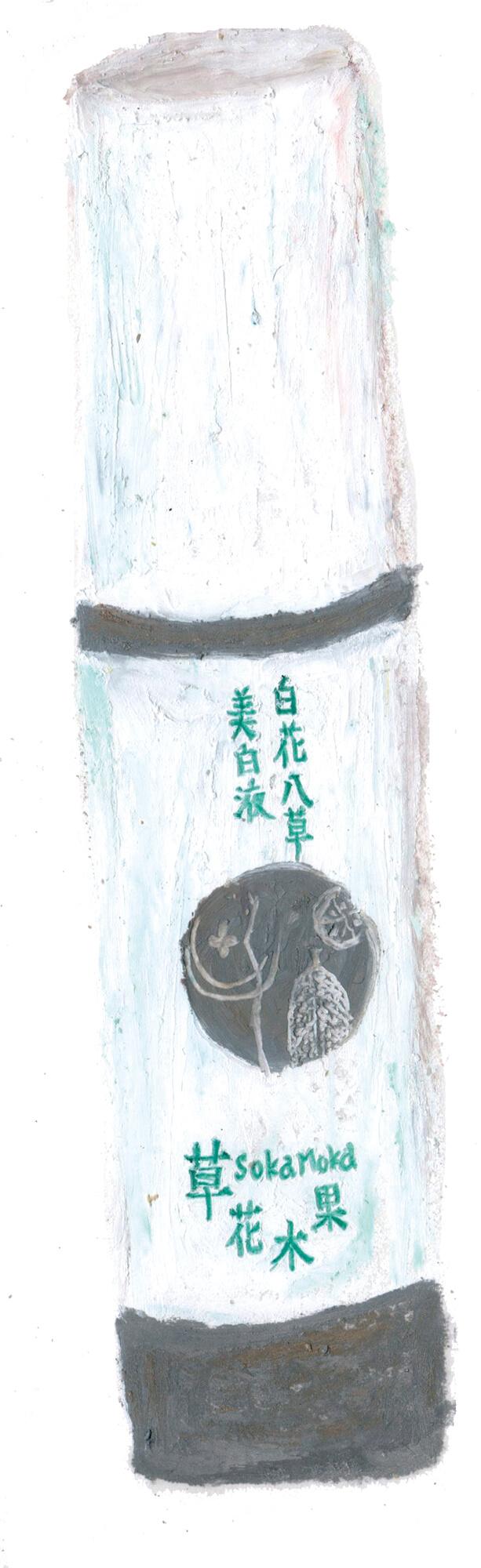 季刊誌挿絵 草花木果化粧品 2012年「美白液」
