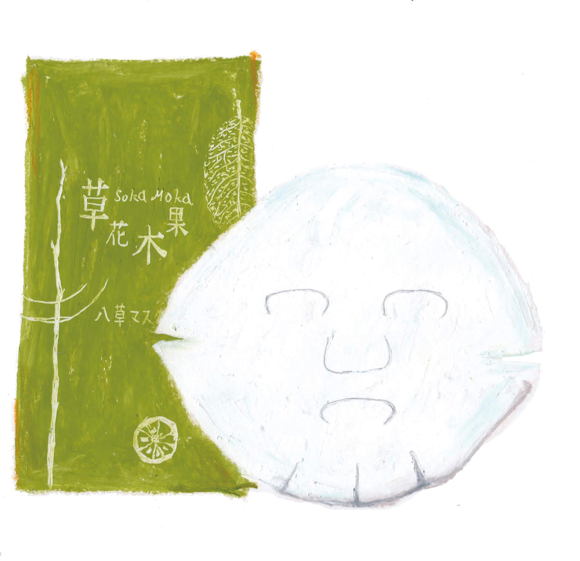 季刊誌挿絵 草花木果化粧品 2012年「八草マスク」