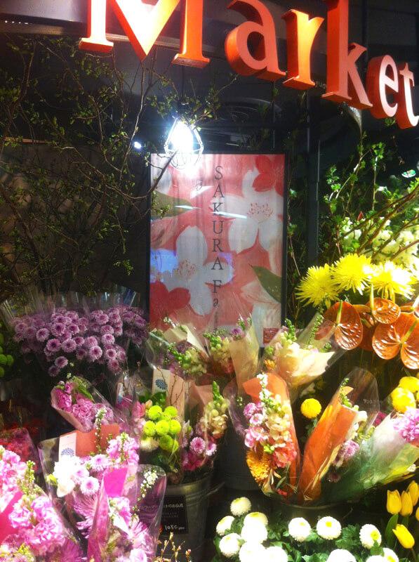 ポスター 青山フラワーマーケット 2013年「店内の様子」
