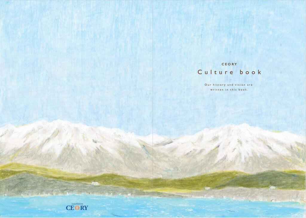 カルチャーブック挿絵 セオリー 2015年「Culture book」