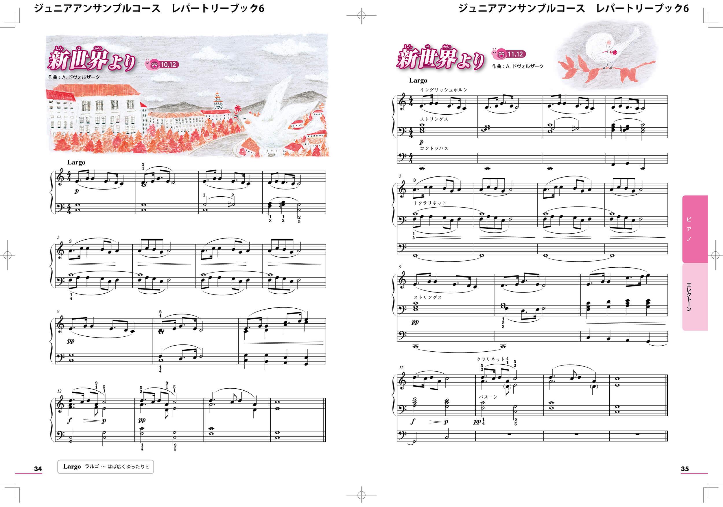ヤマハ音楽教室楽譜 挿絵 2016年「町並みと花を加える鳥」