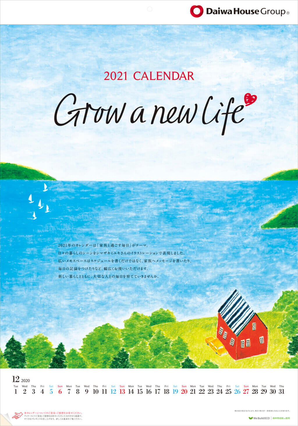 「Grow a new life」大和ハウス工業2021年カレンダー 表紙「海が見える家」