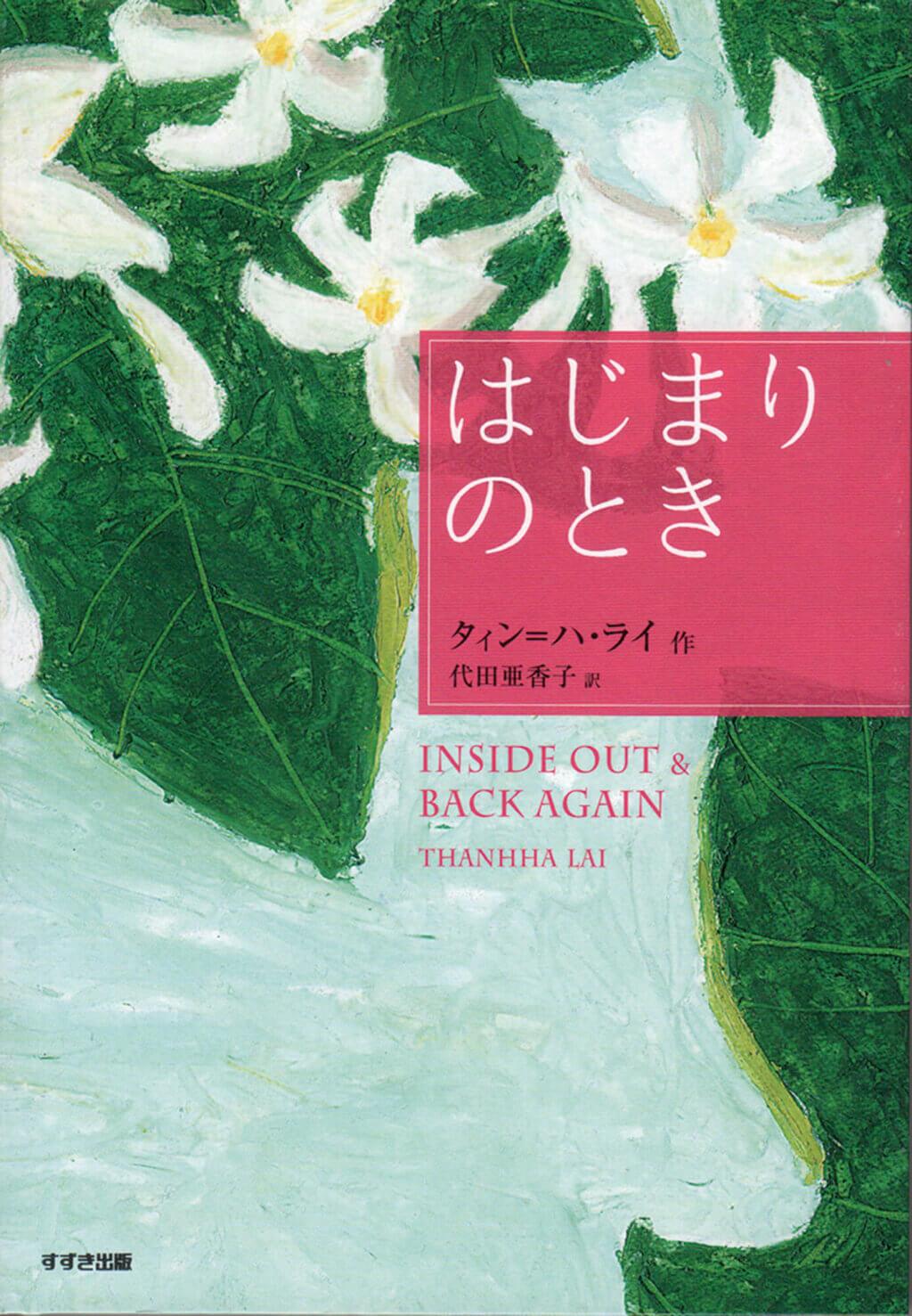 「はじまりのとき」装丁画 鈴木出版2014年