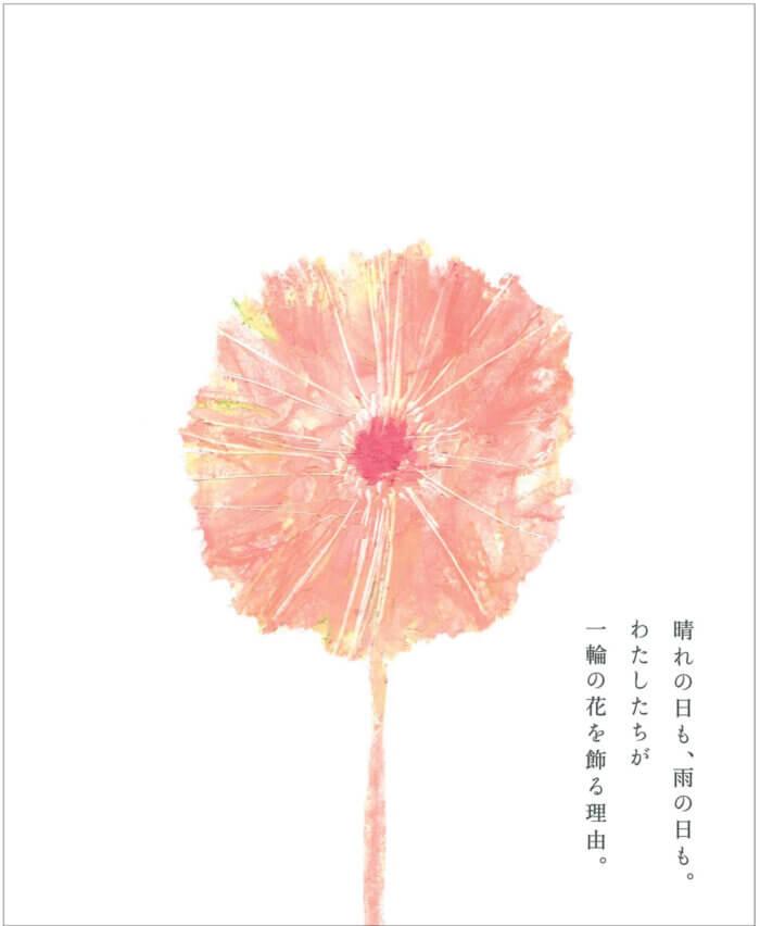 パンフレットイラスト 北総育成園2017年「ピンクの花」