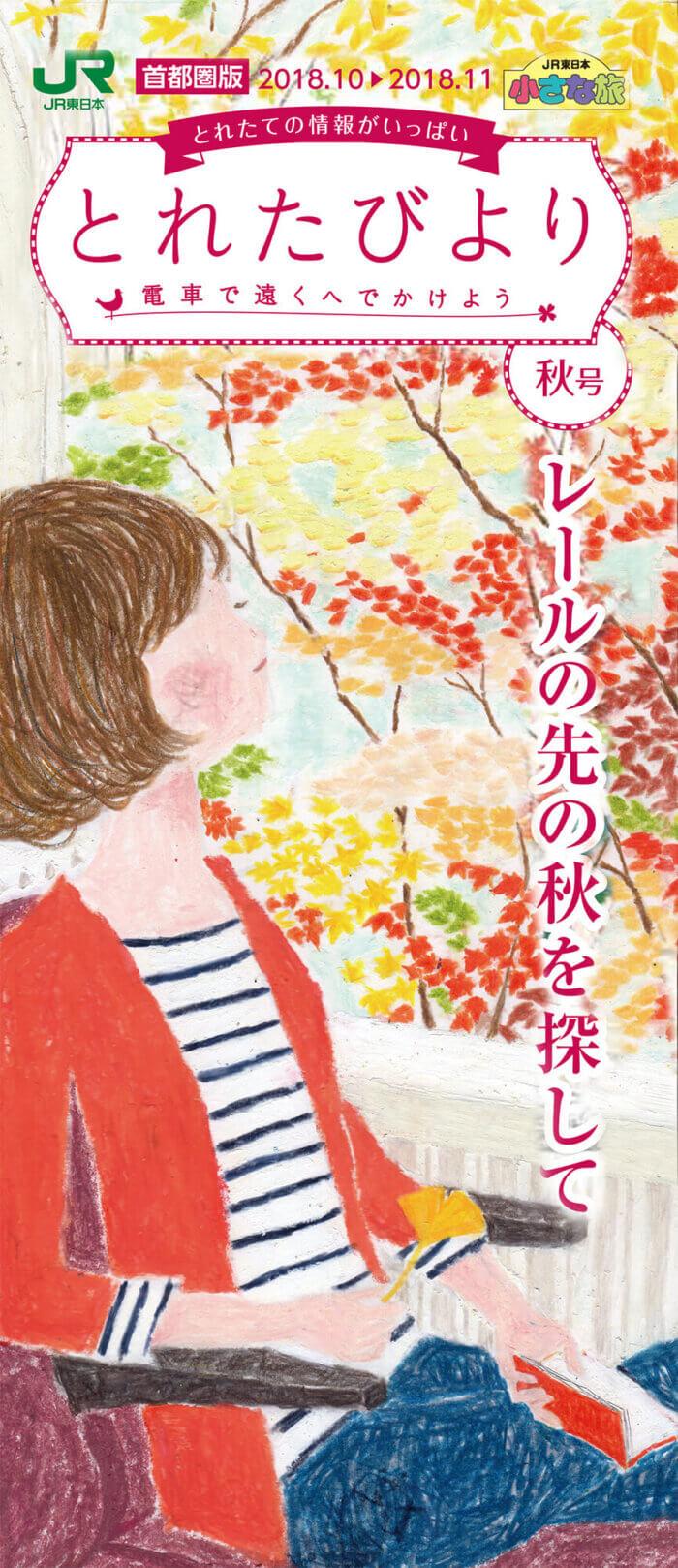 とれたびより秋号イラスト JR東日本 2018年「秋の旅行」