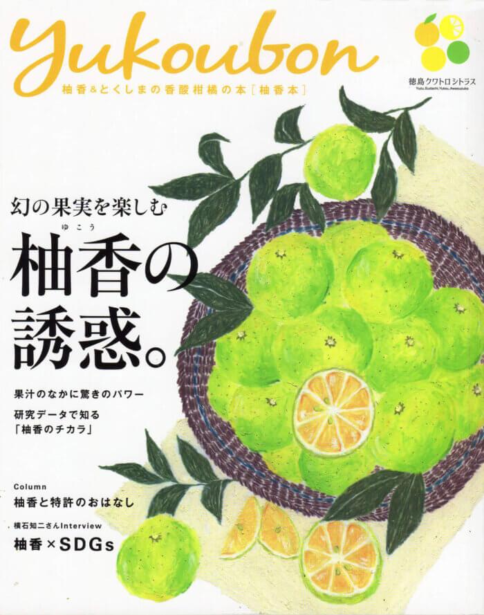 「柚香本」 徳島大学 2019年「Yukoubon」
