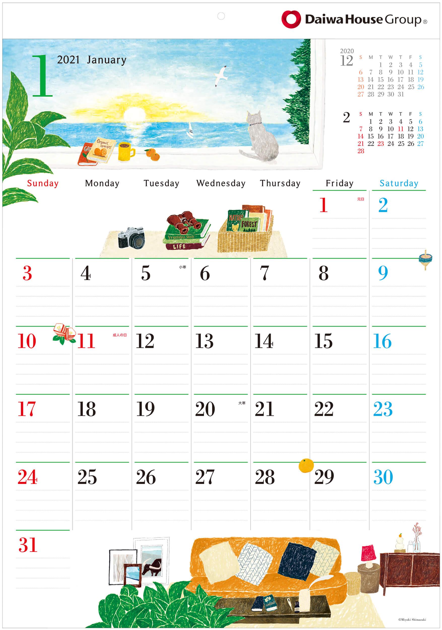 2021年カレンダー ダイワハウス「1月日の出」