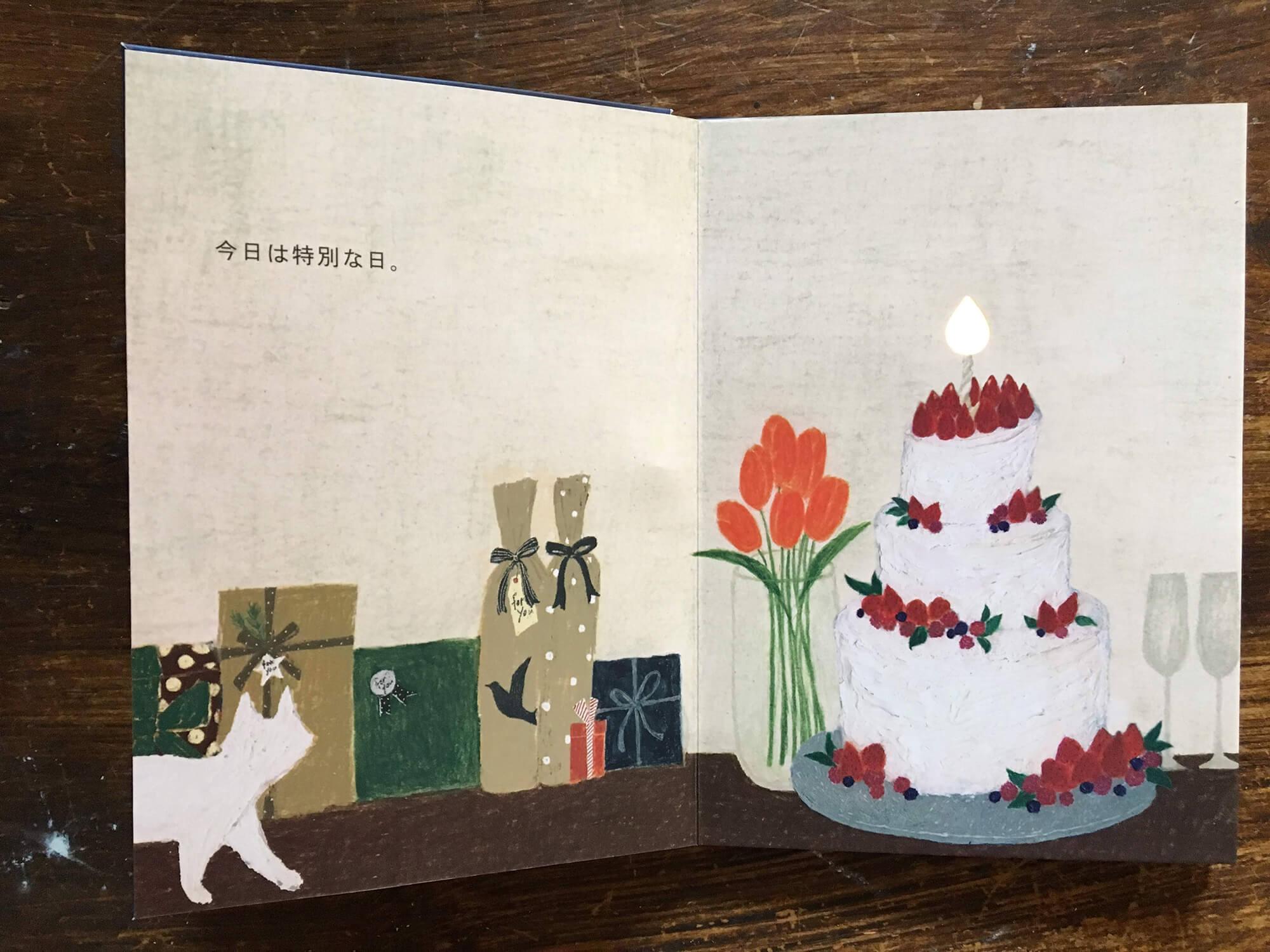 音と光のバースデーブック 学研ステイフル 2019年「光るバースデーケーキやプレゼントと猫」