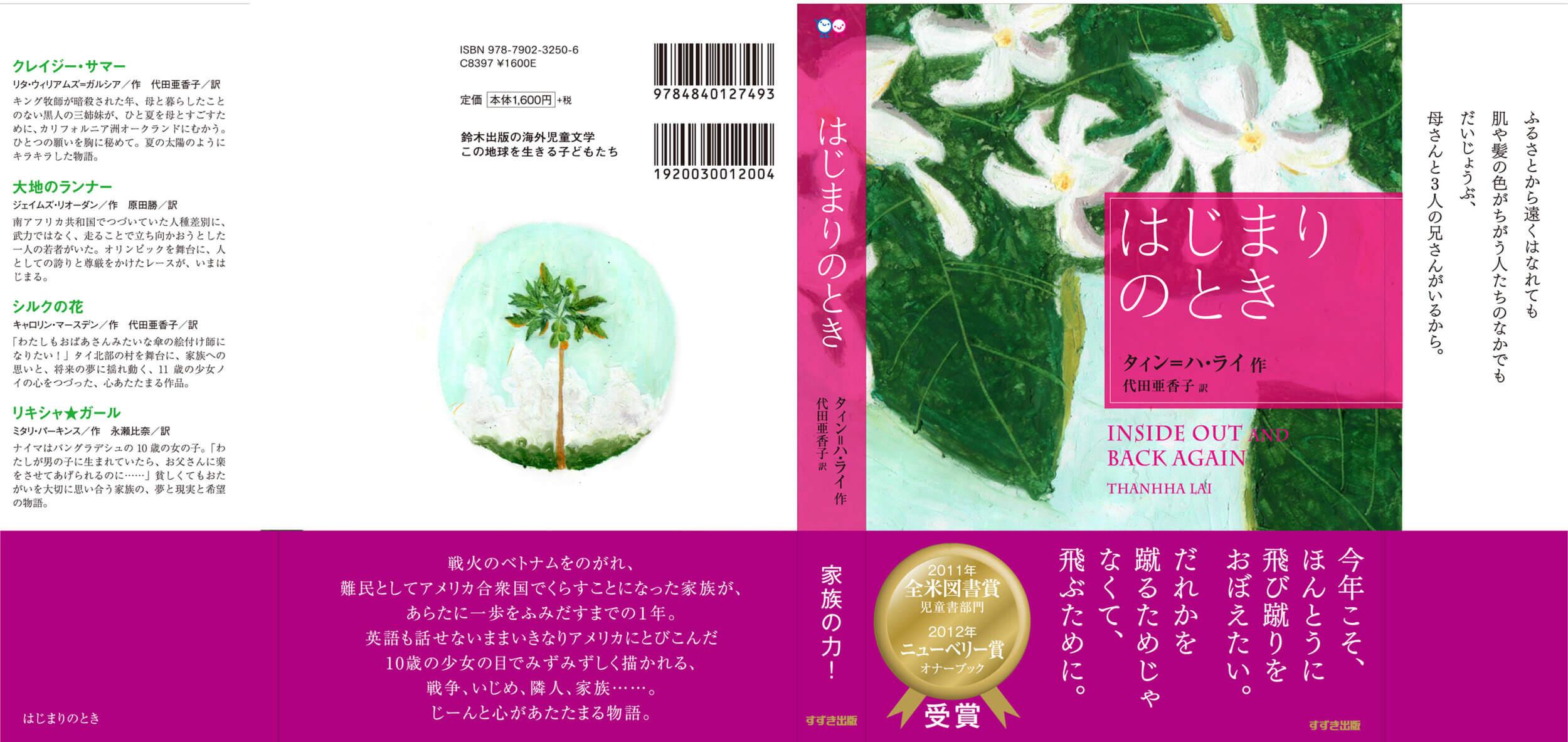 「はじまりのとき」装丁画カバー 鈴木出版