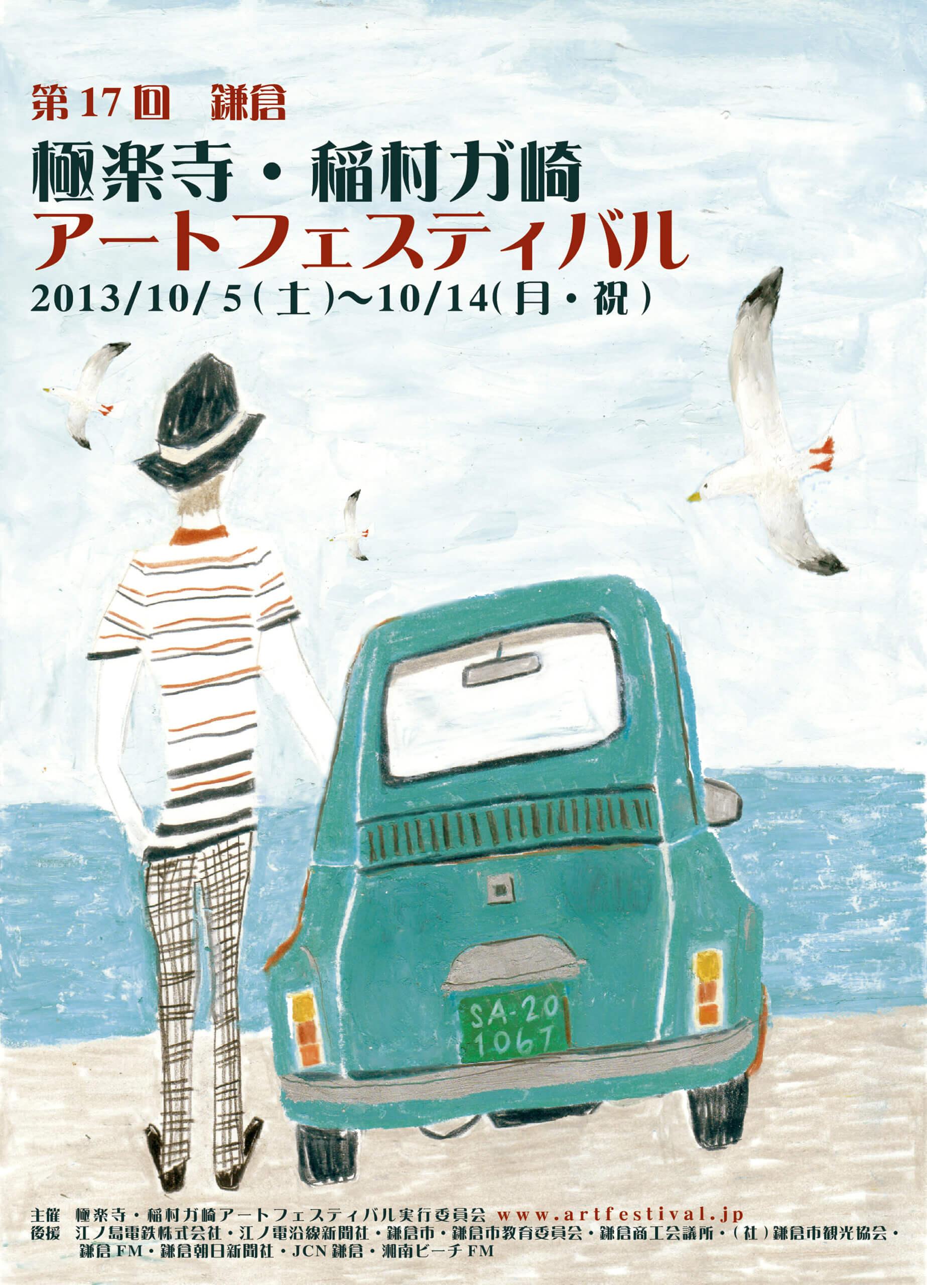 パンフレット 極楽寺・稲村ガ崎アートフェスティバル