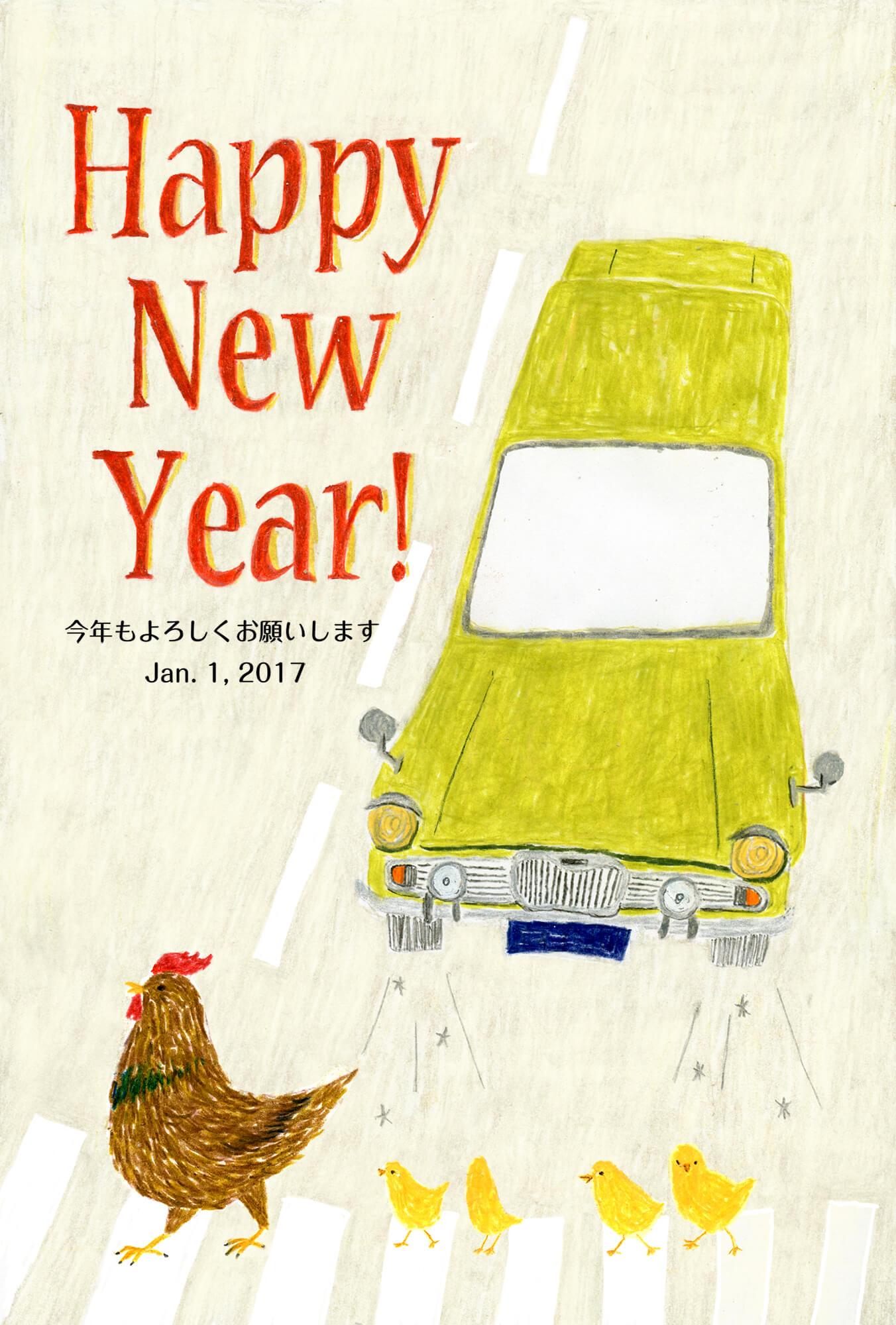 酉年年賀状 日本郵便2016年「横断歩道を渡る鶏とひよこ」