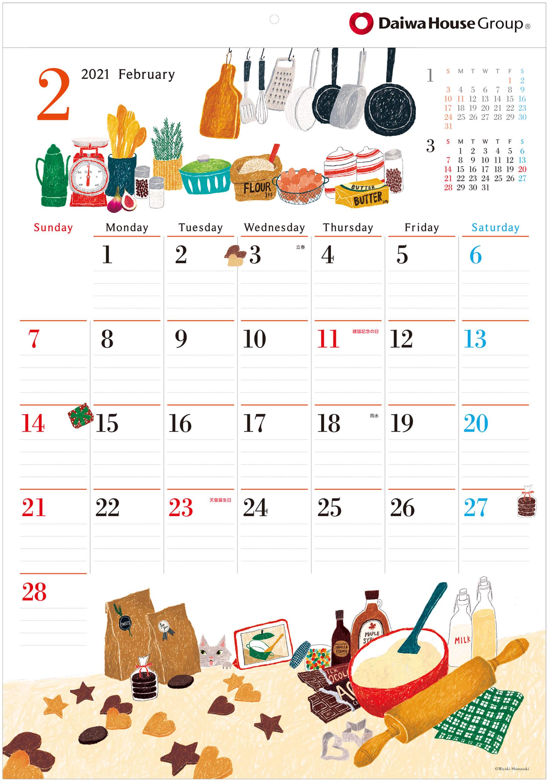 2021年カレンダー ダイワハウス「2月バレンタイン」