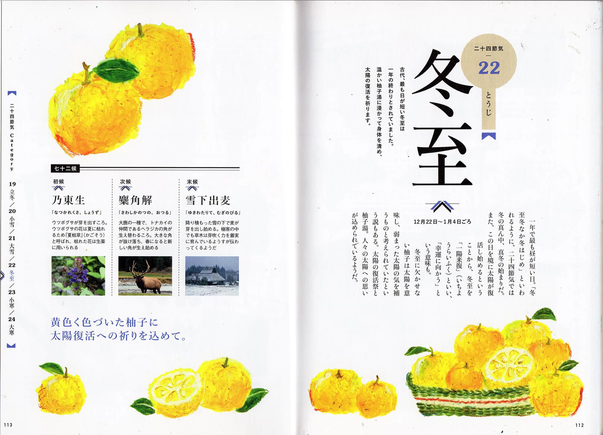 「にっぽんの七十二候」挿絵 枻出版「冬至」
