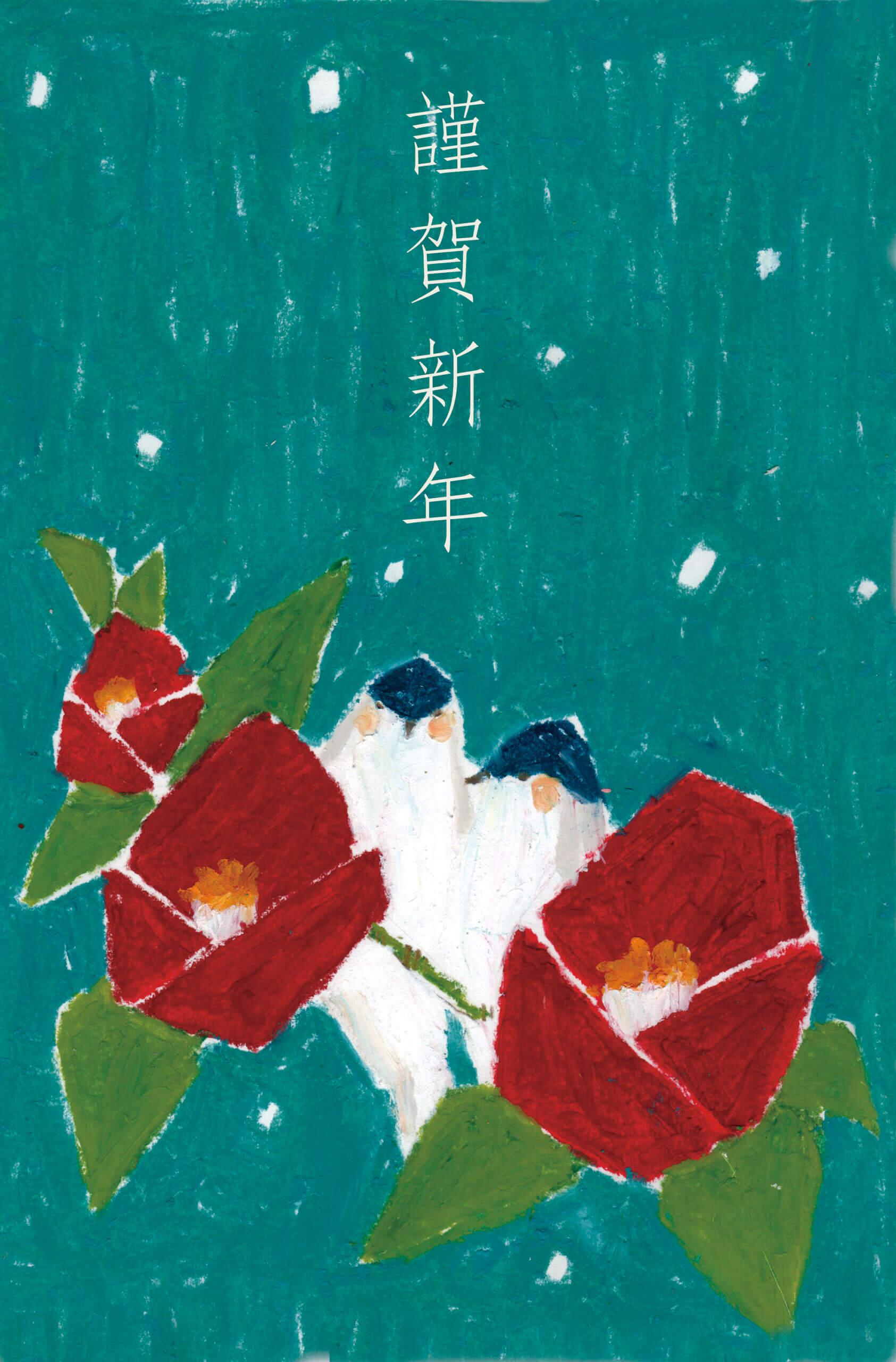 年賀状 カードボックス「花と鳥」