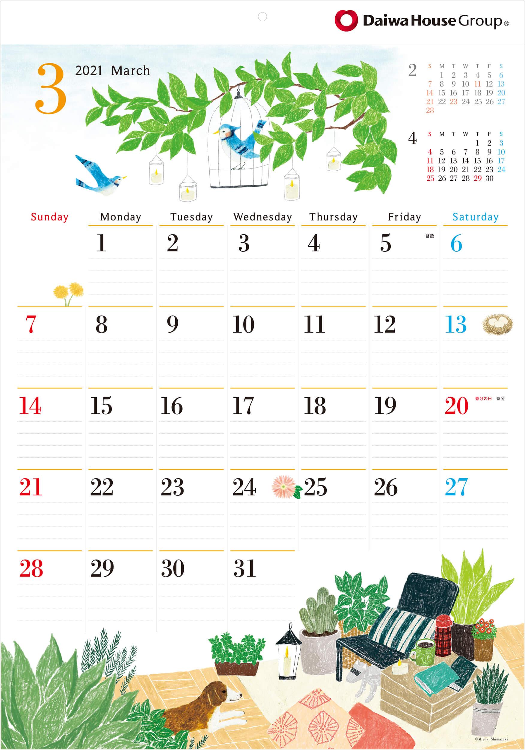2021年カレンダー ダイワハウス「3月新緑」