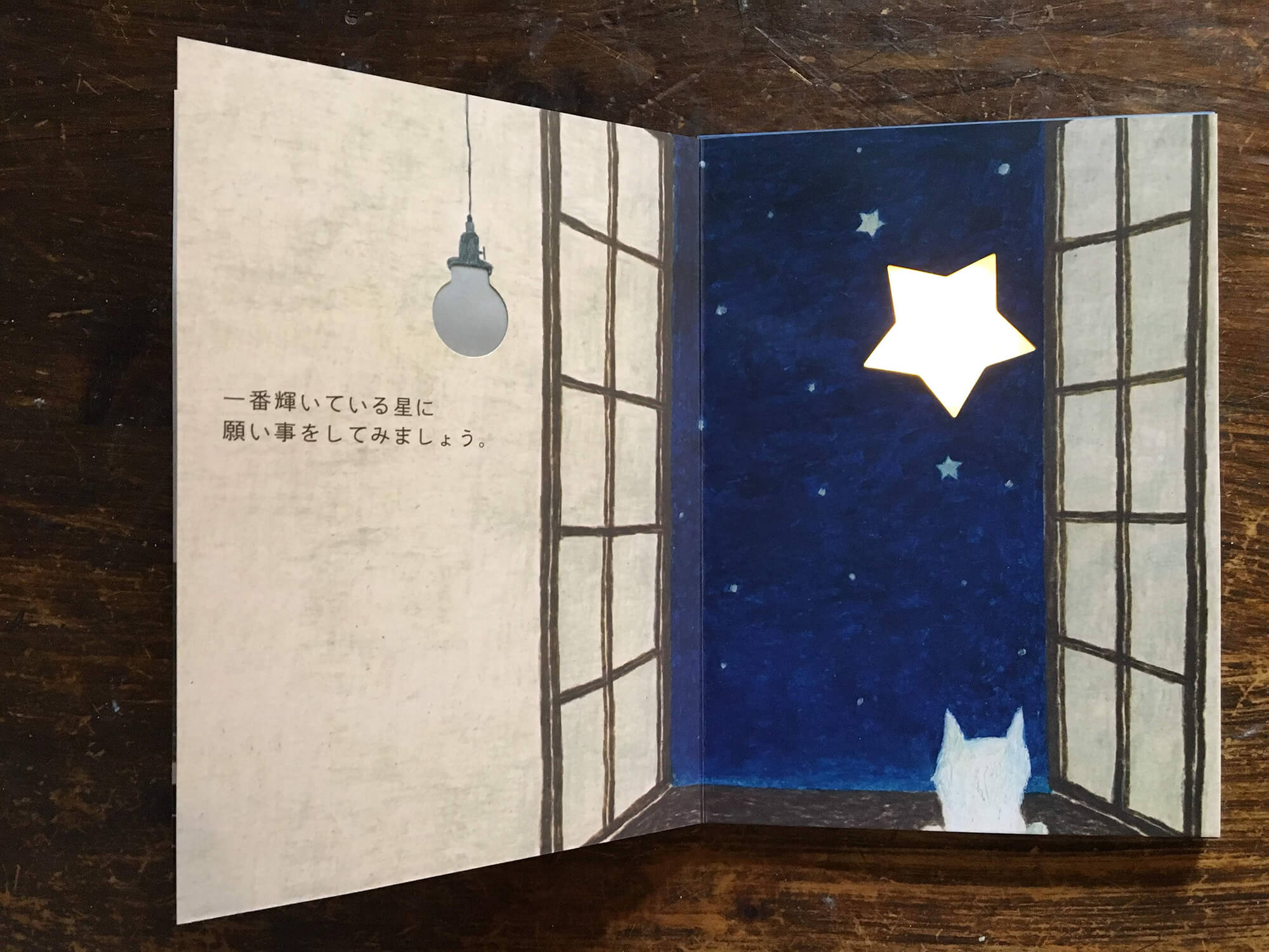 音と光のバースデーブック 学研ステイフル 2019年「夜空の大きな光の星」