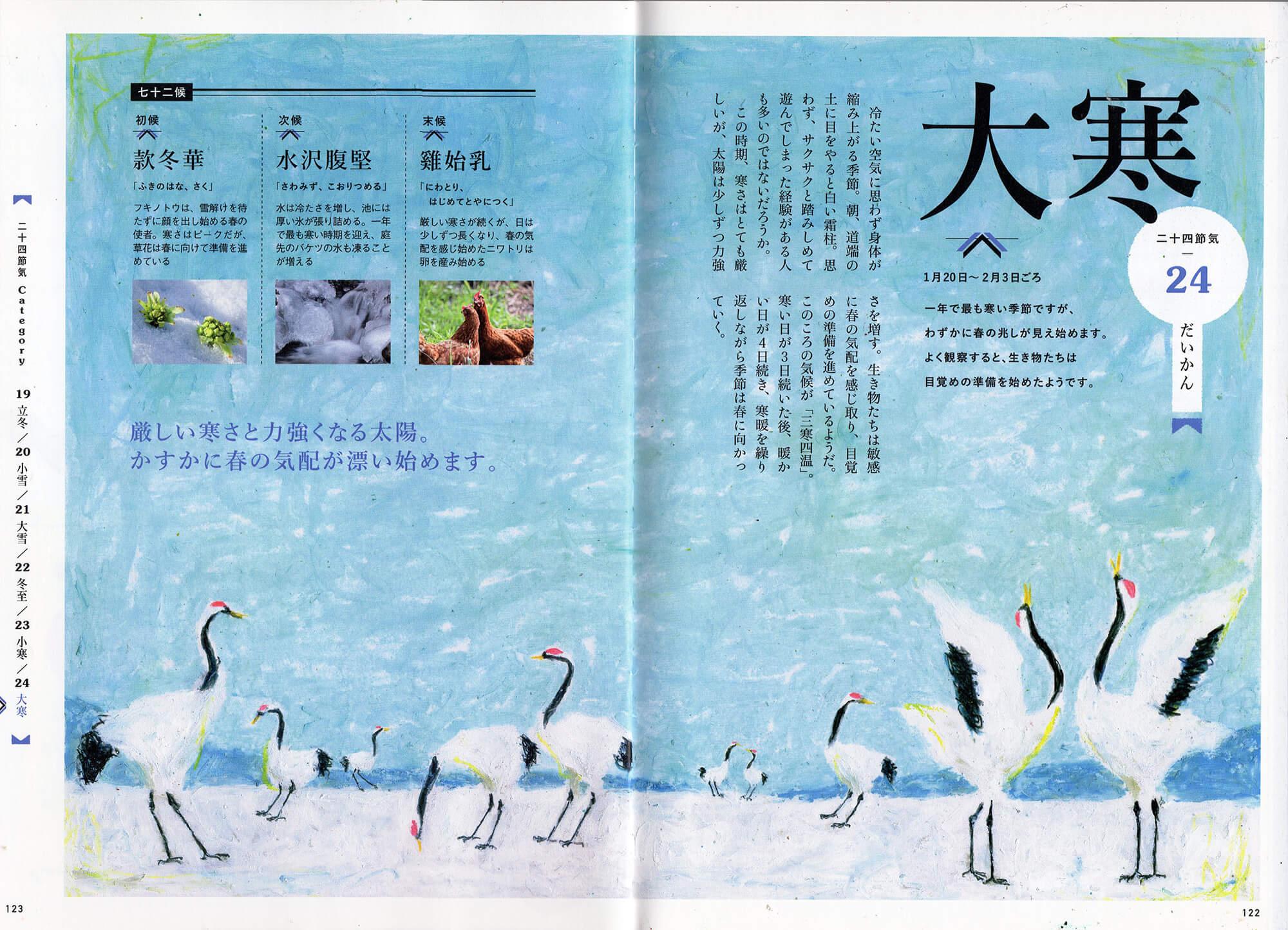 「にっぽんの七十二候」挿絵 枻出版「大寒」