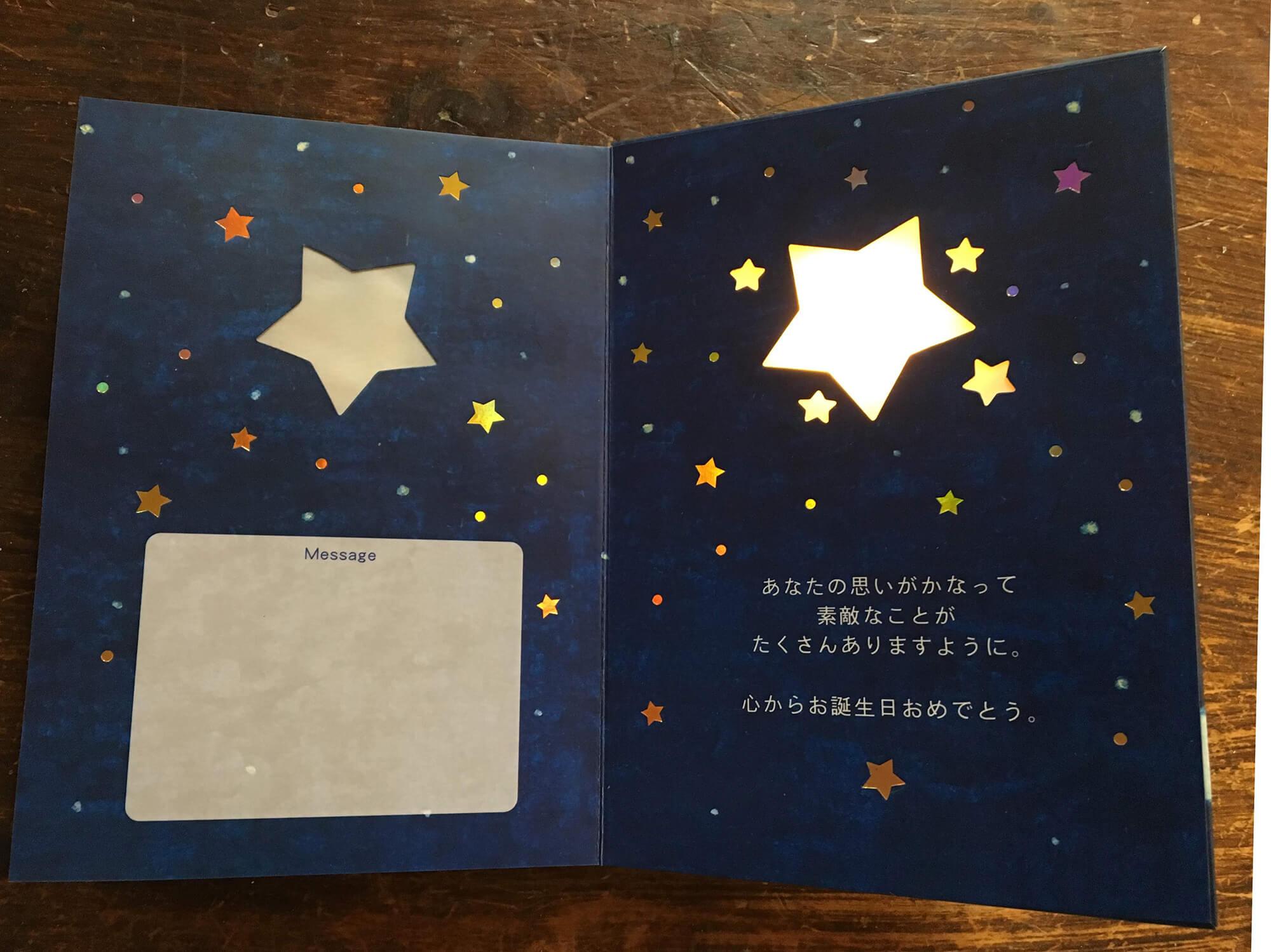 音と光のバースデーブック 学研ステイフル 2019年「星に願いをあなたには幸せを」