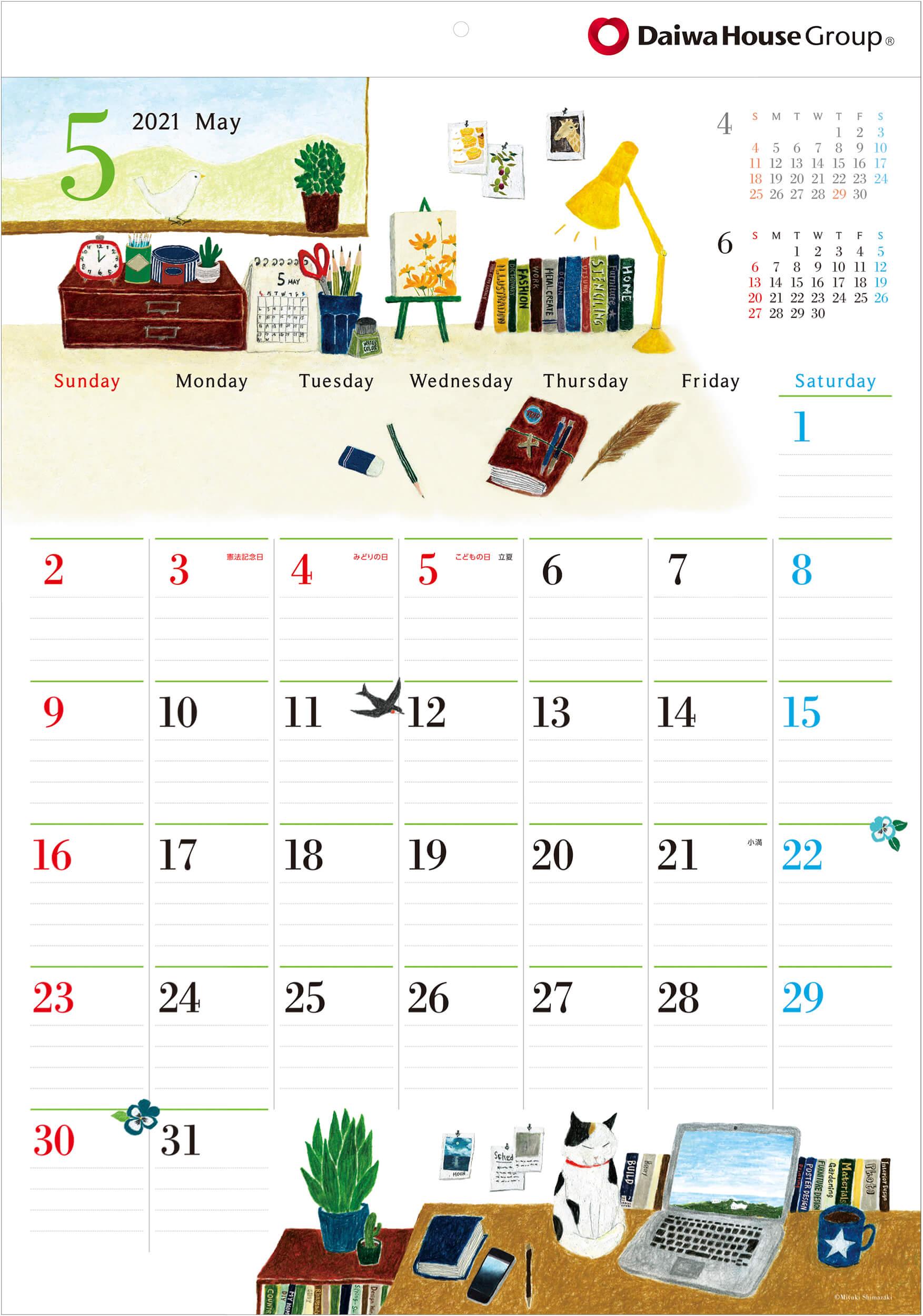 2021年カレンダー ダイワハウス「5月生活」