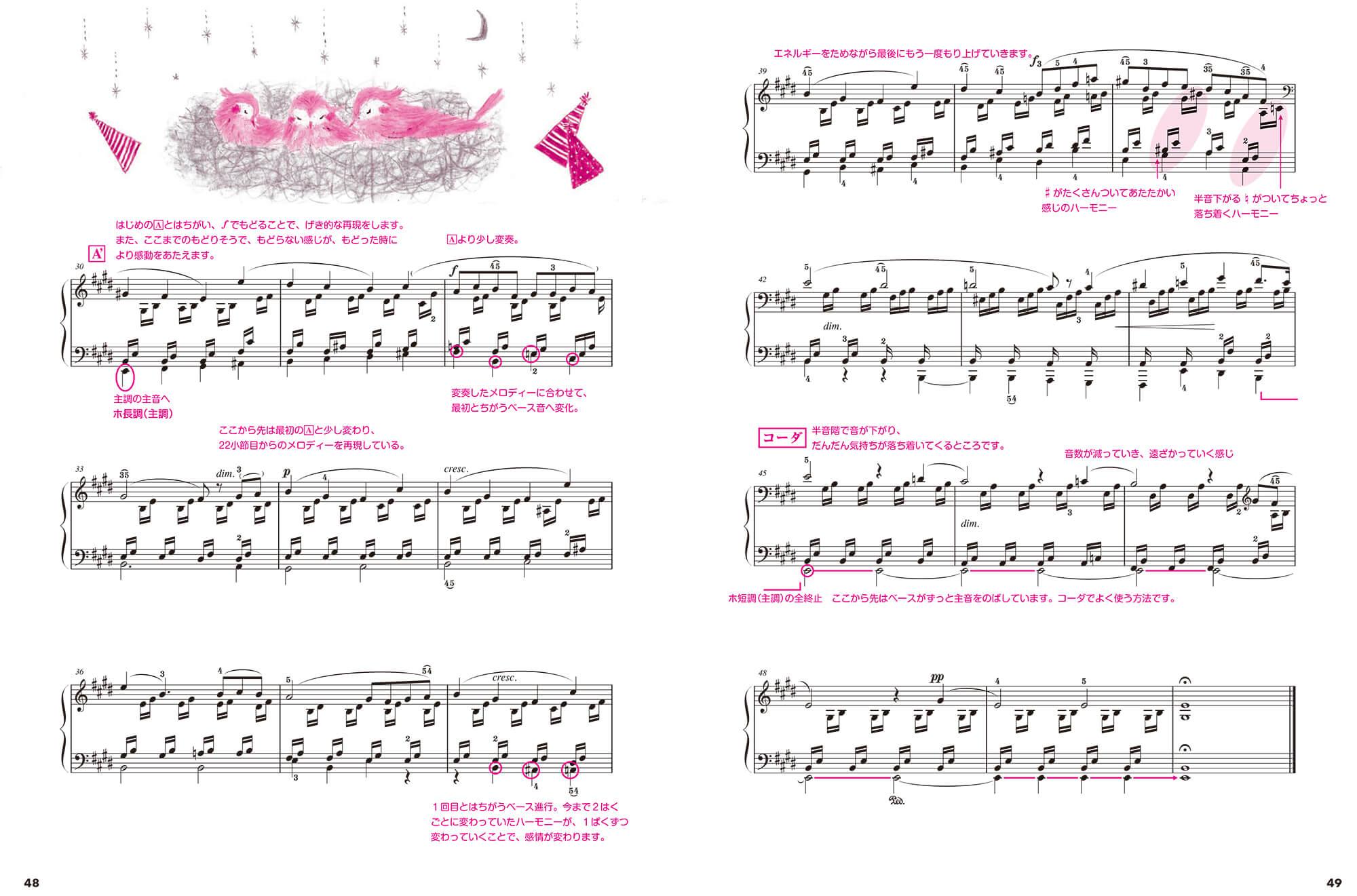 ヤマハ音楽教室楽譜 挿絵「寝ている鳥たち 楽譜」