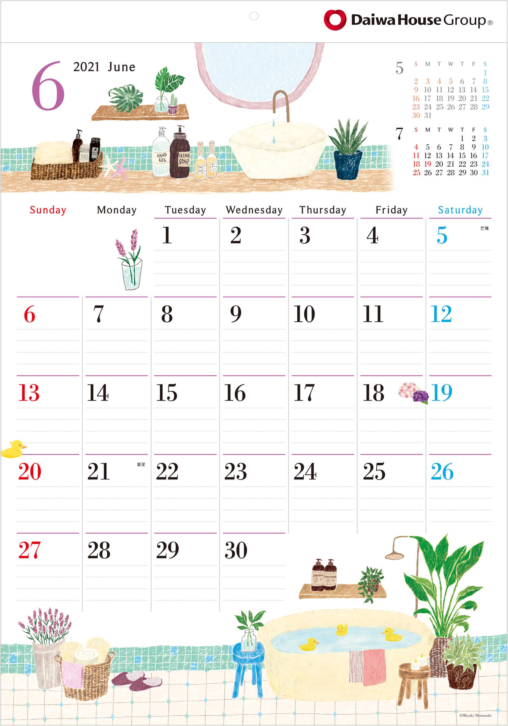 2021年カレンダー ダイワハウス「6月バスルーム」