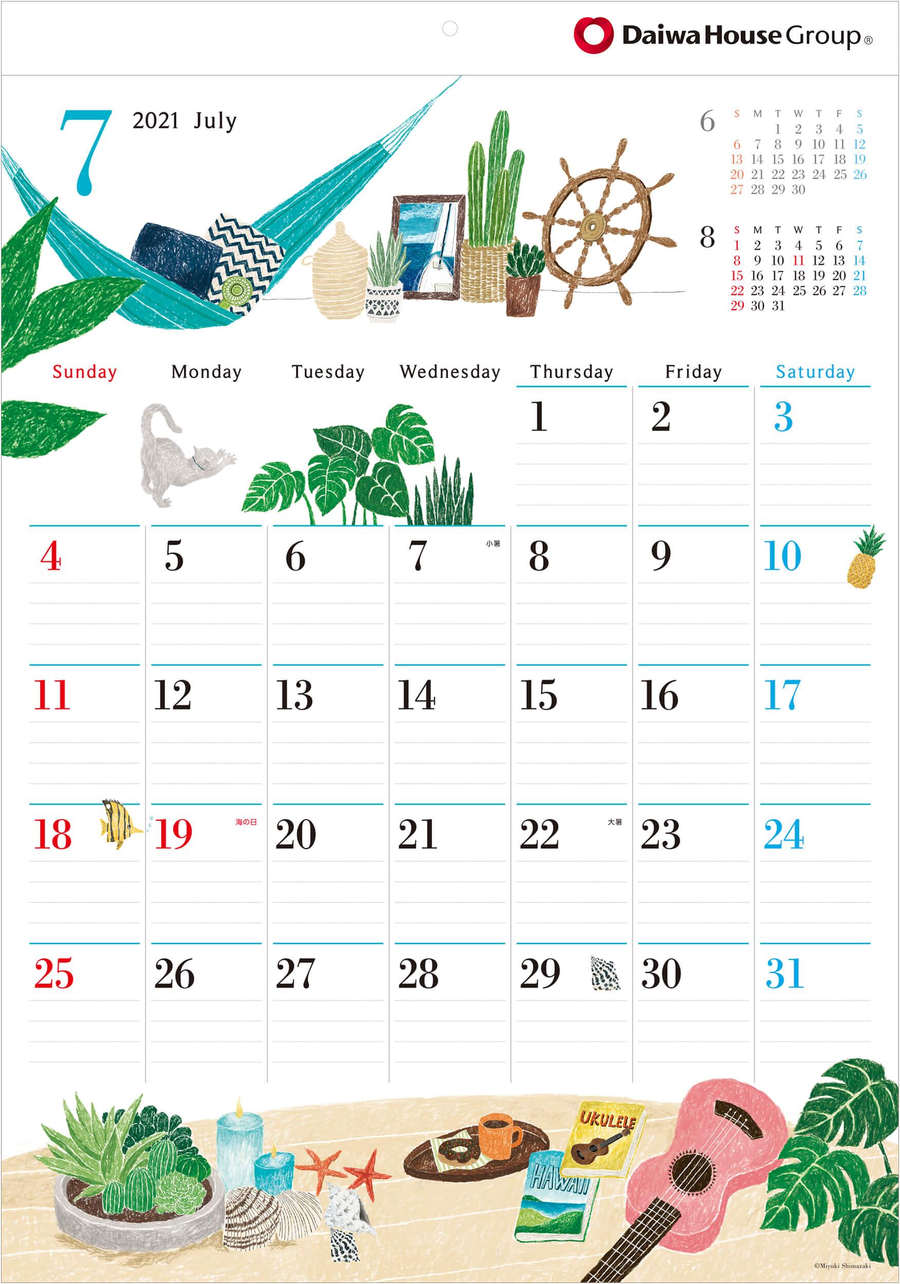 2021年カレンダー ダイワハウス「7月リゾート」