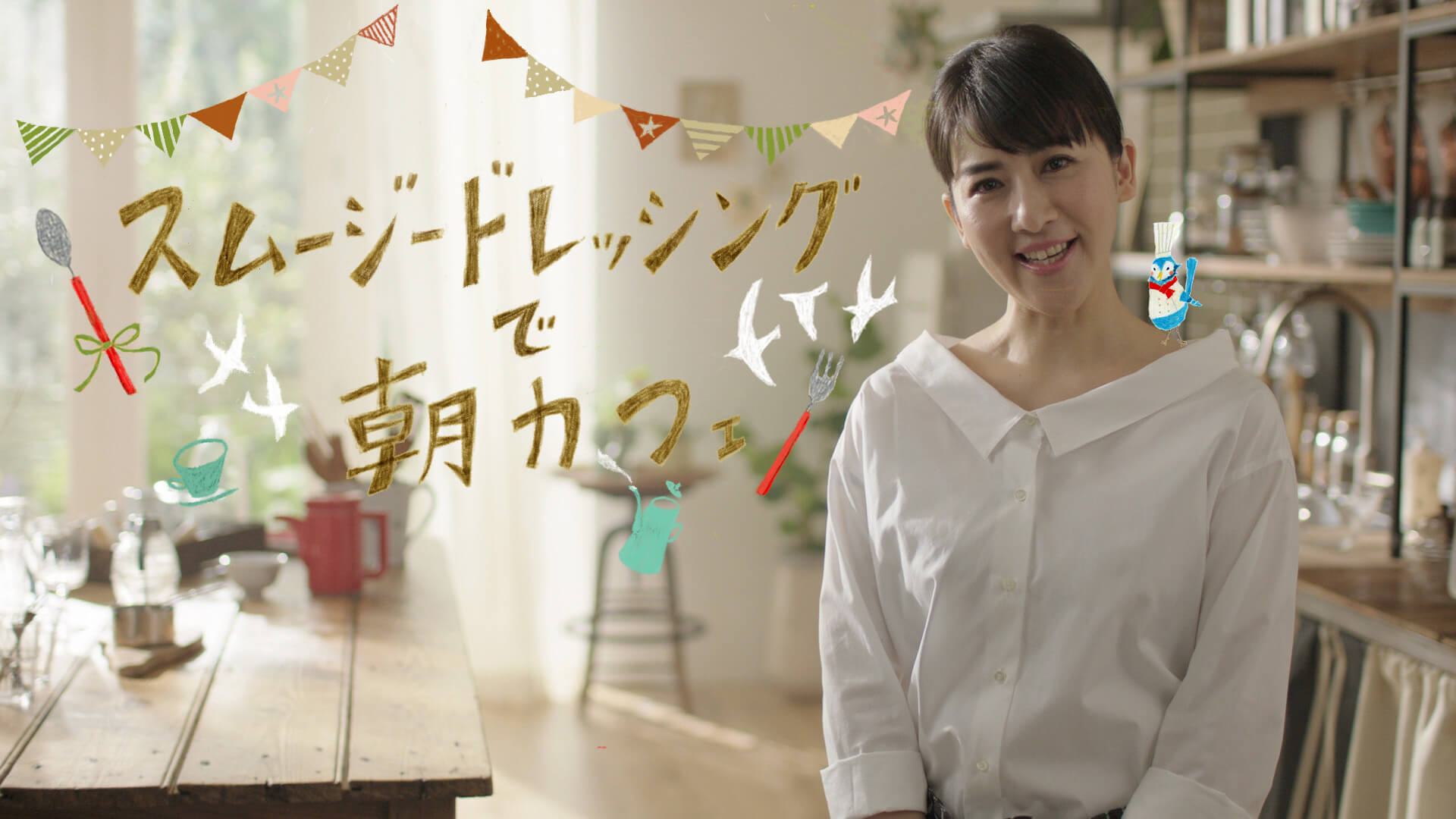 TVCM 日清オイリオ2017年「スムージードレッシングで朝カフェ」