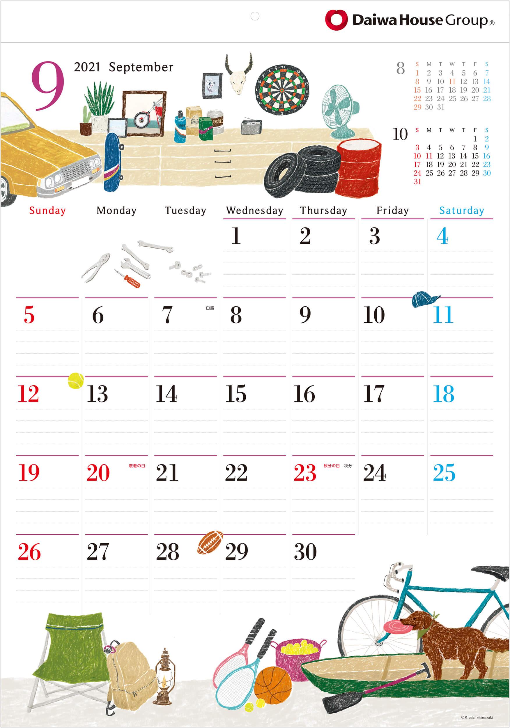 2021年カレンダー ダイワハウス「9月スポーツの秋」