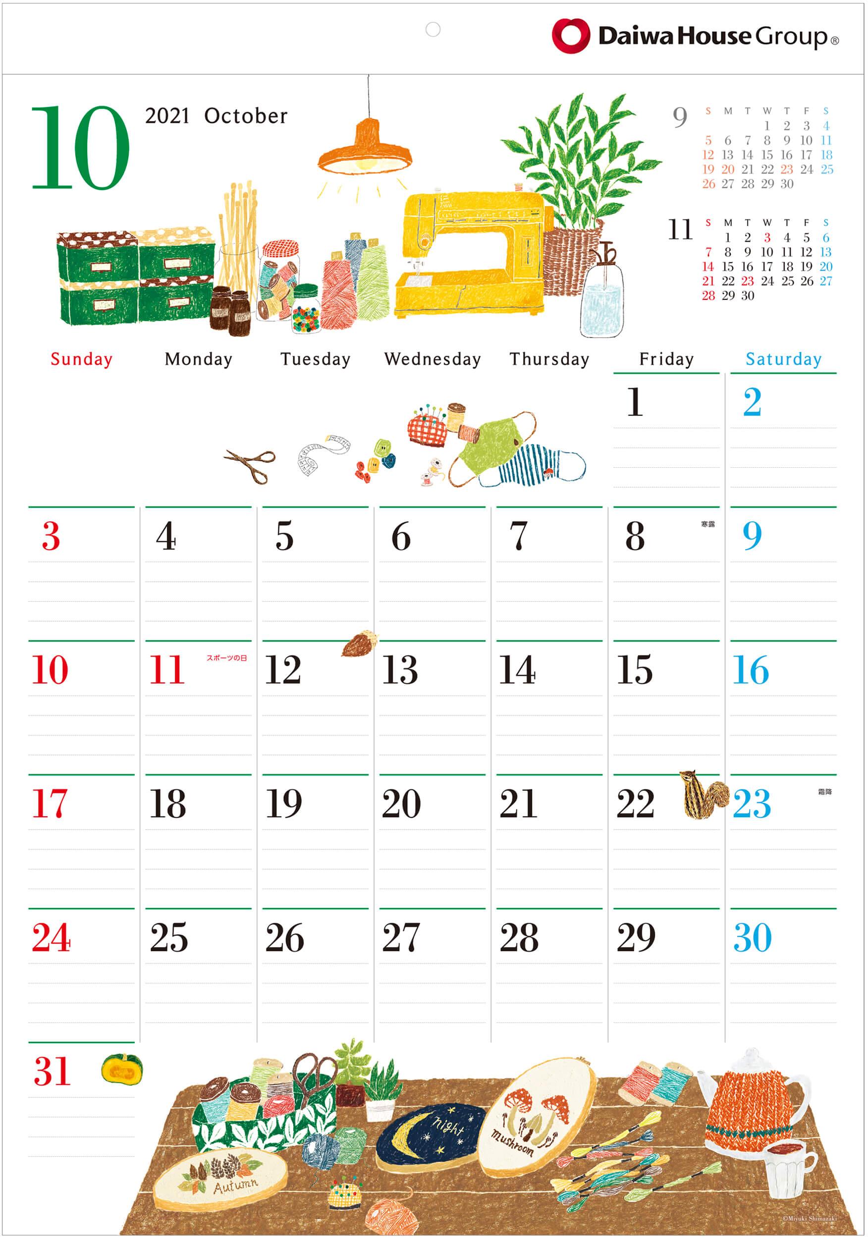 2021年カレンダー ダイワハウス「10月洋裁」