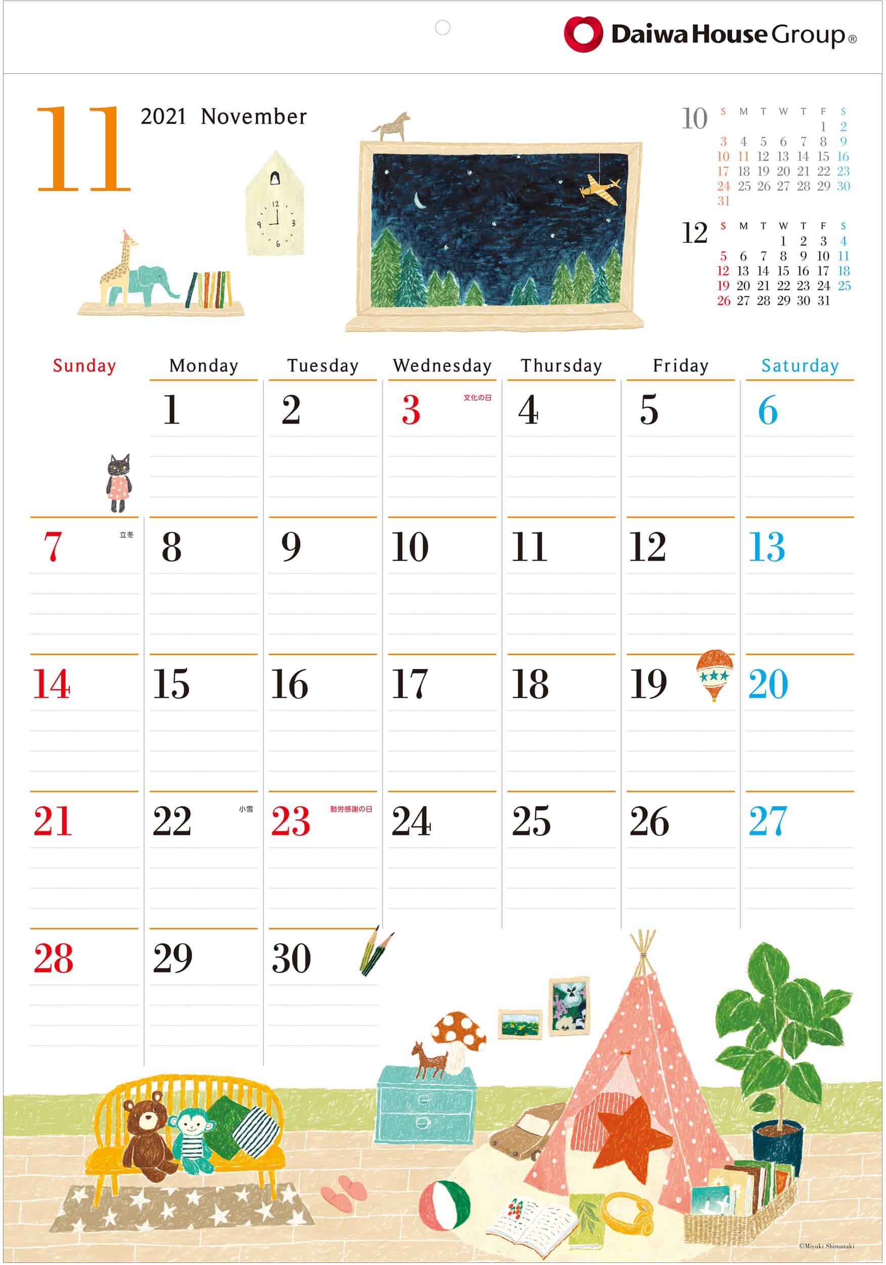 2021年カレンダー ダイワハウス「11月かわいい子供部屋」