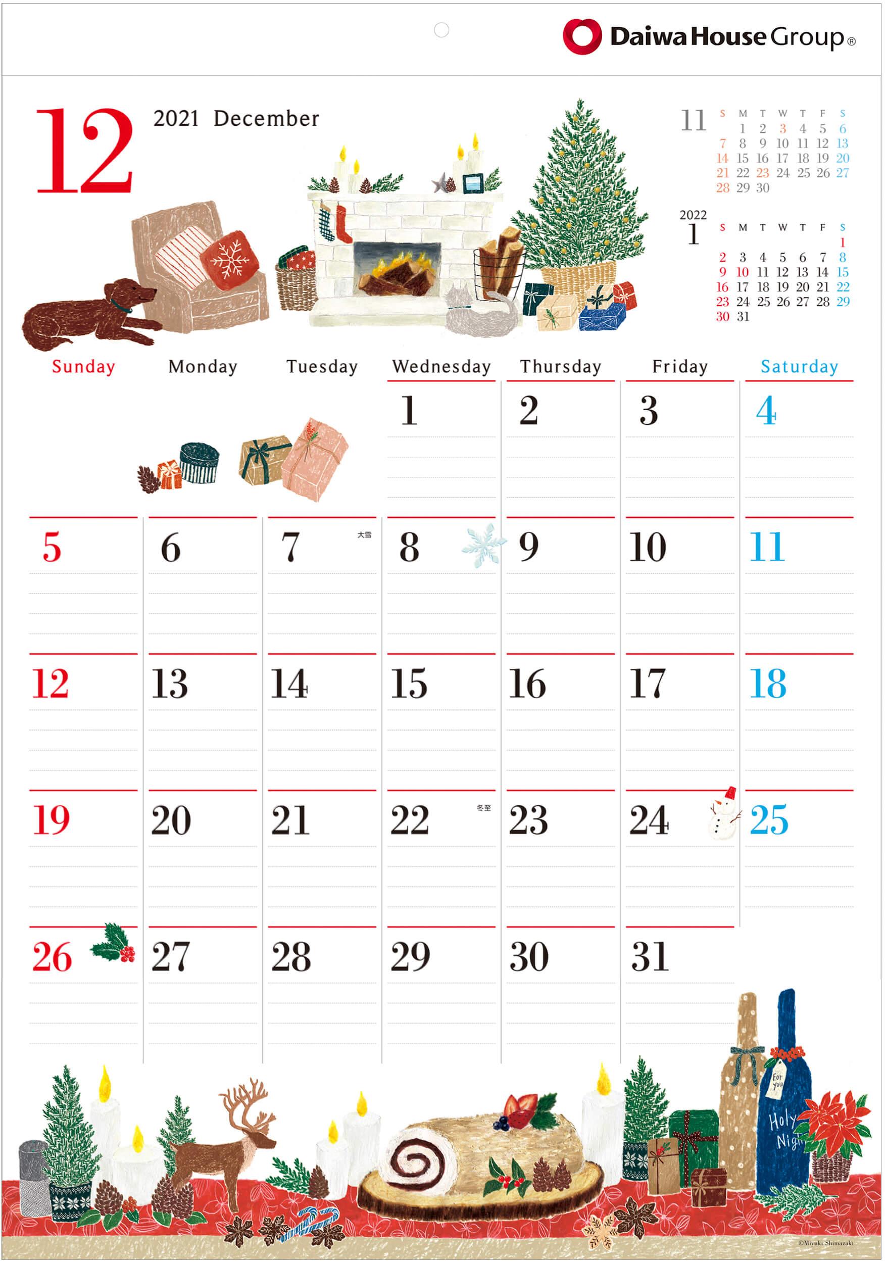 2021年カレンダー ダイワハウス「12月クリスマス」