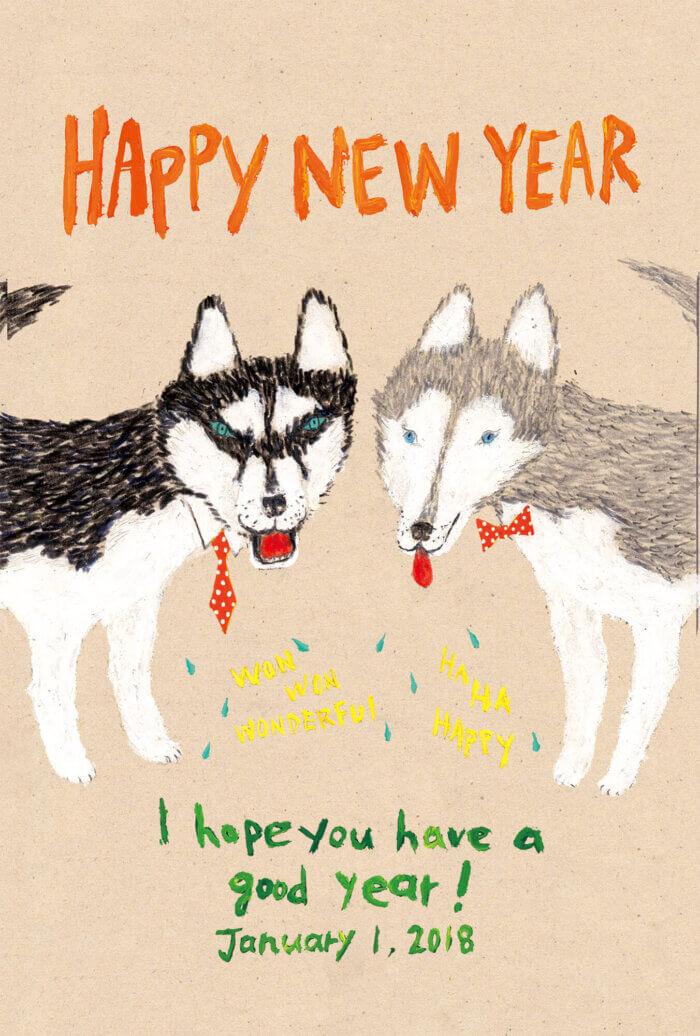 戌年年賀状 GFP 2017年「ハスキー犬」