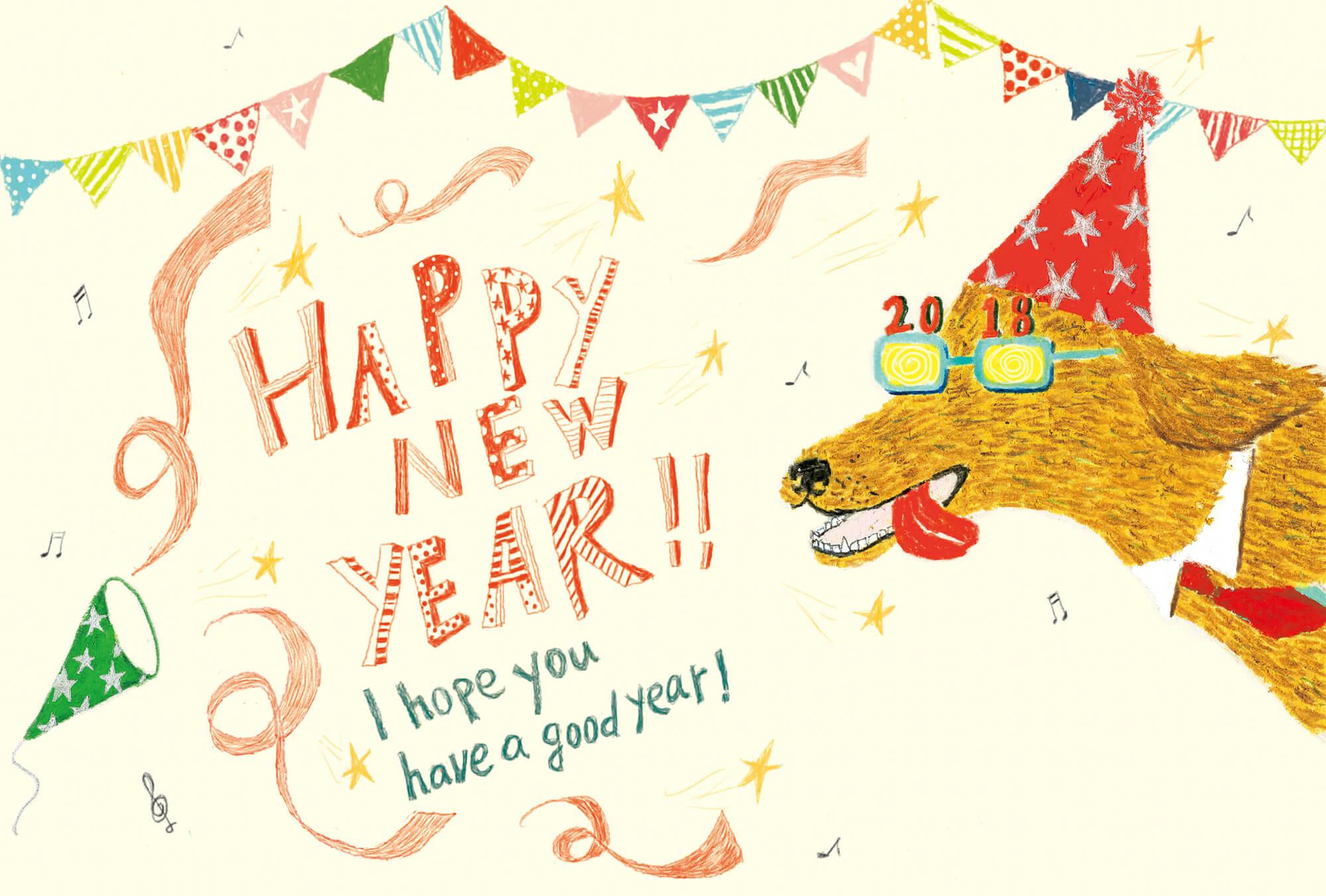 戌年年賀状 GFP 2017年「お祝いする犬」