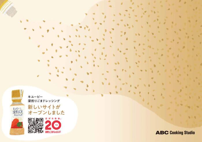 ランチョンマットイラスト ABCクッキングスタジオ 2020年「キューピー」