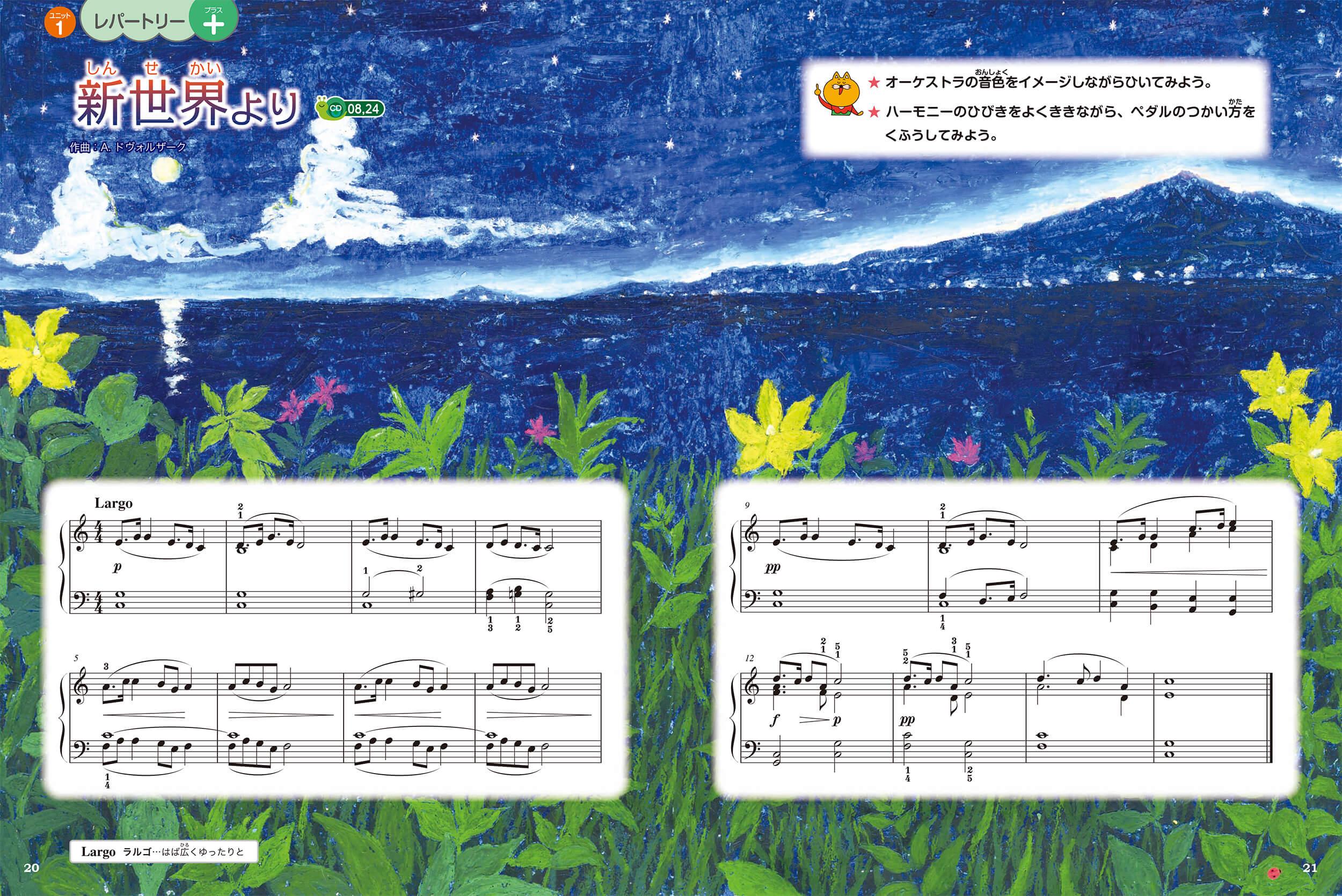 ヤマハ音楽教室楽譜 挿絵2016年「楽譜 夜景」
